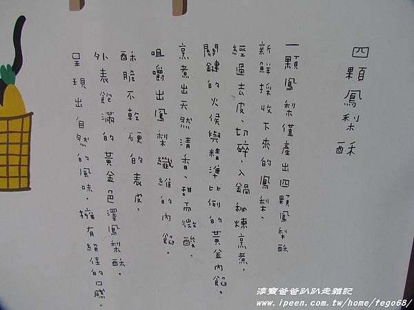 旺萊山鳳梨酥27.JPG
