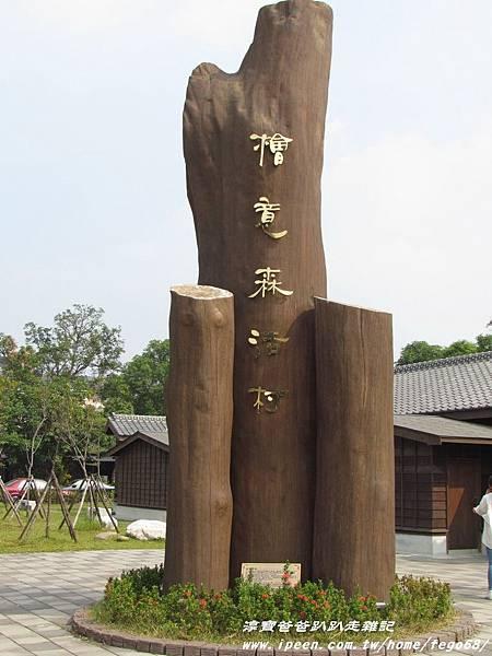 檜意森活村09.JPG