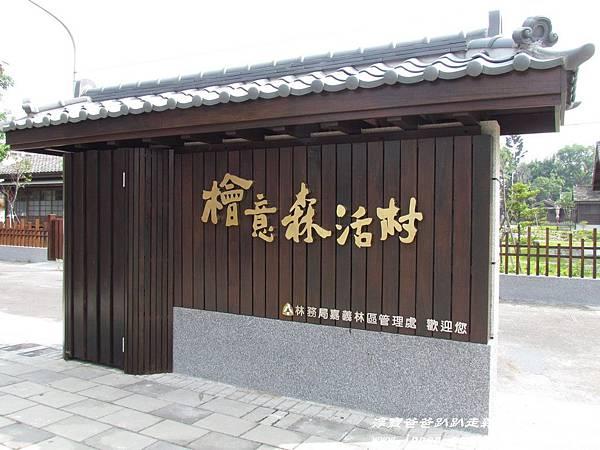檜意森活村12.JPG