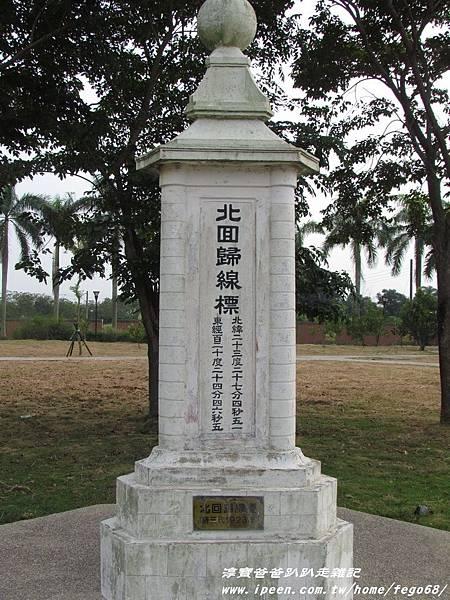 北回歸線及天文廣場14.JPG