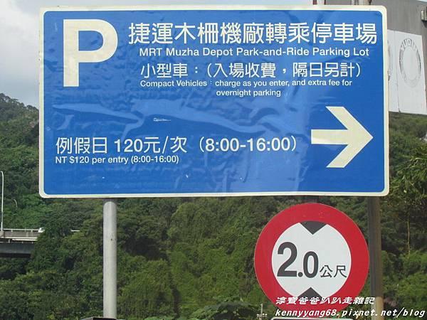 台北動物園001.JPG