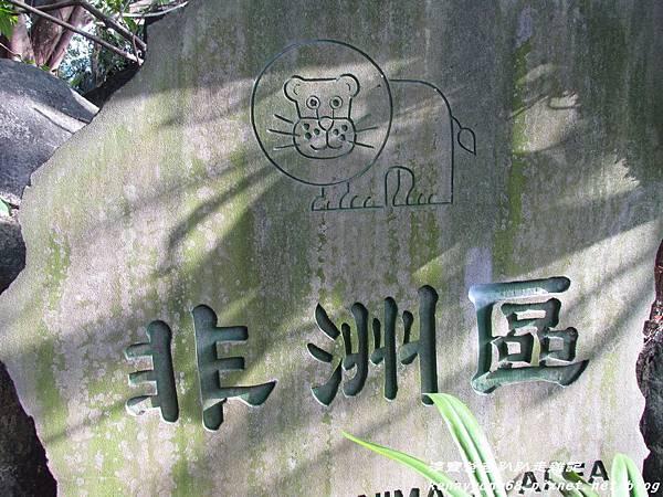 台北動物園031.JPG