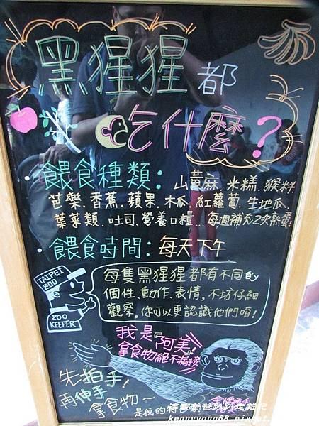 台北動物園069.JPG