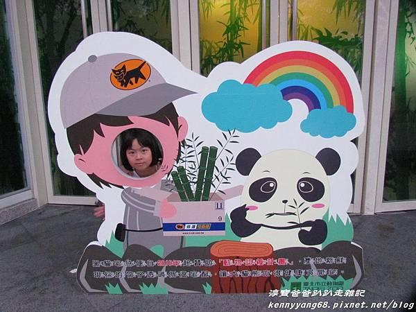 台北動物園110.JPG