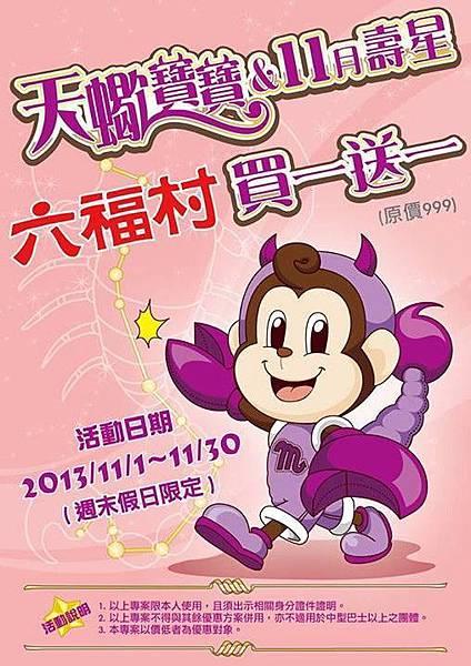 11月【六福村 買一送一】.jpg