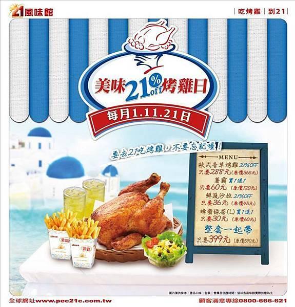 每月1日、11日、21日至門市消費享美食優惠.jpg
