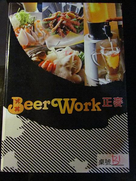 BeerWork 正麥鮮釀-33.jpg