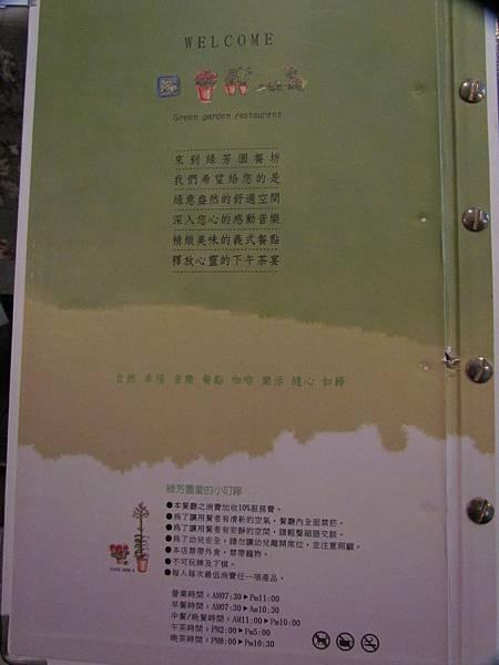 新竹綠芳園-03.JPG