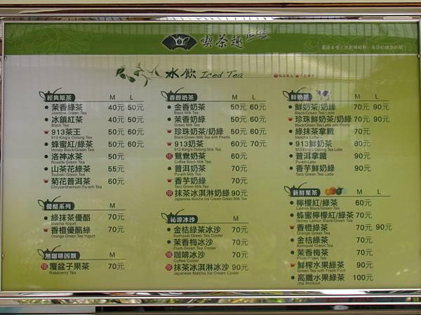 苗栗竹南 天仁茗茶館 09.JPG