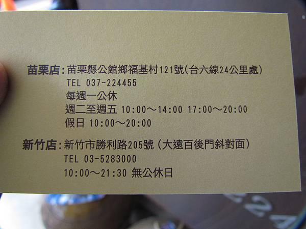 苗栗公館 福樂麵店 16.JPG