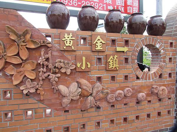苗栗公館 福樂麵店 18.JPG