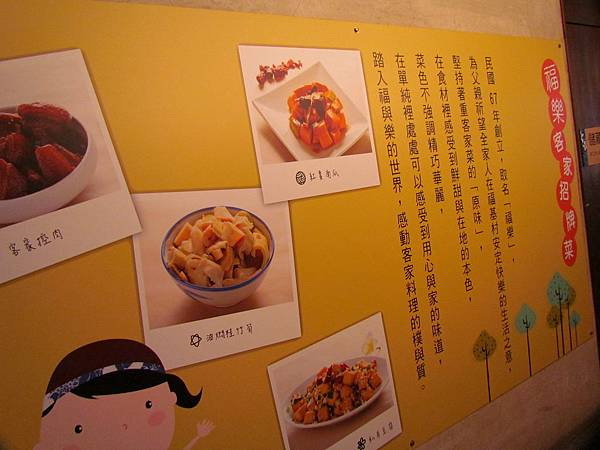 苗栗公館 福樂麵店 28.JPG