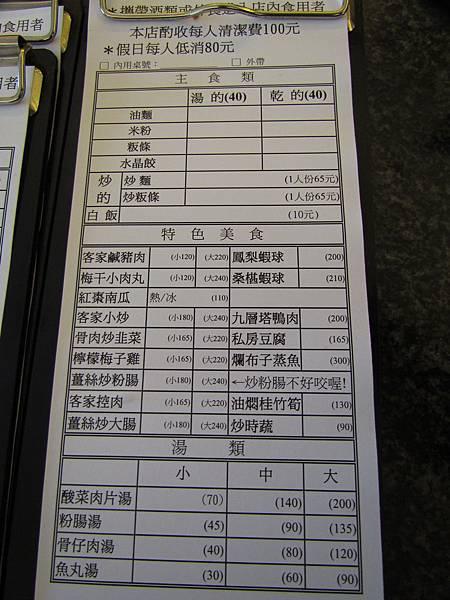 苗栗公館 福樂麵店 14.JPG