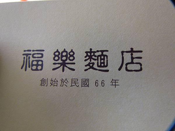 苗栗公館 福樂麵店 15.JPG