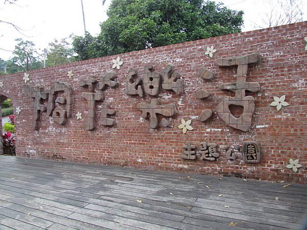 苗栗銅鑼 客家大 04.JPG