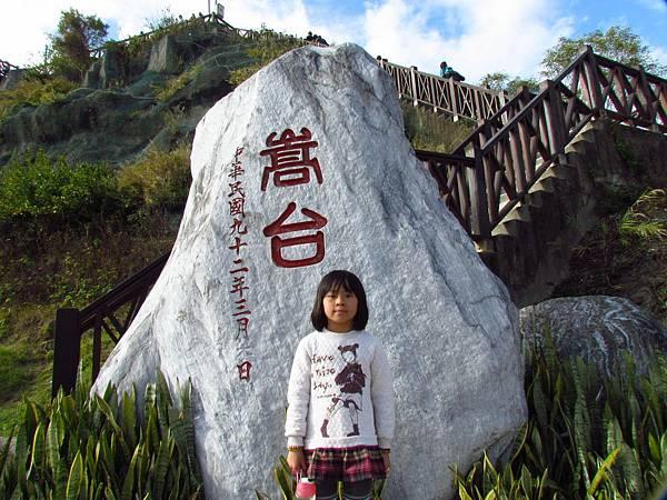 桃園石門水庫-楓石門26.JPG