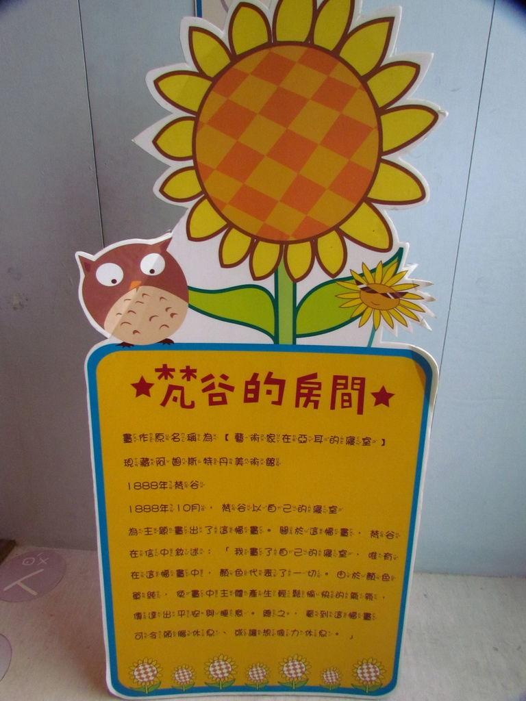 台中大里兒童藝術館 -100.JPG