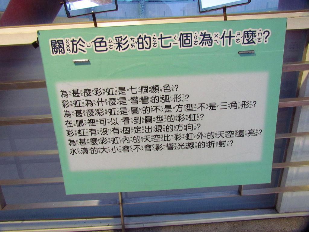 台中大里兒童藝術館 -138.JPG