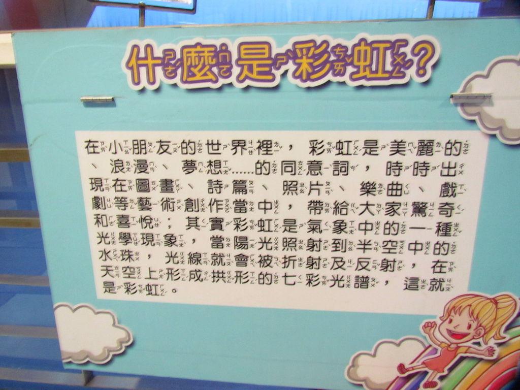 台中大里兒童藝術館 -148.JPG
