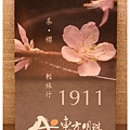 IMG_6356-3.JPG