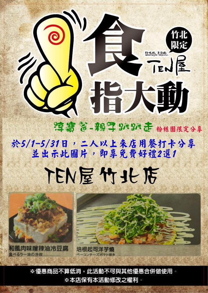 20150428 TEN屋竹北