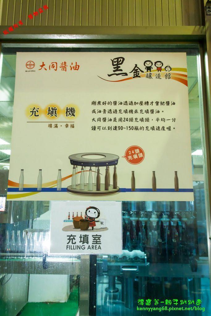淳寶爸-大同醬油黑金釀造館_48.JPG