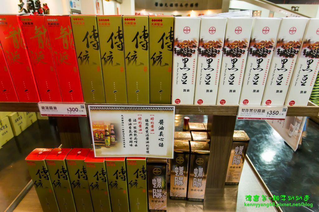 淳寶爸-大同醬油黑金釀造館_62.JPG
