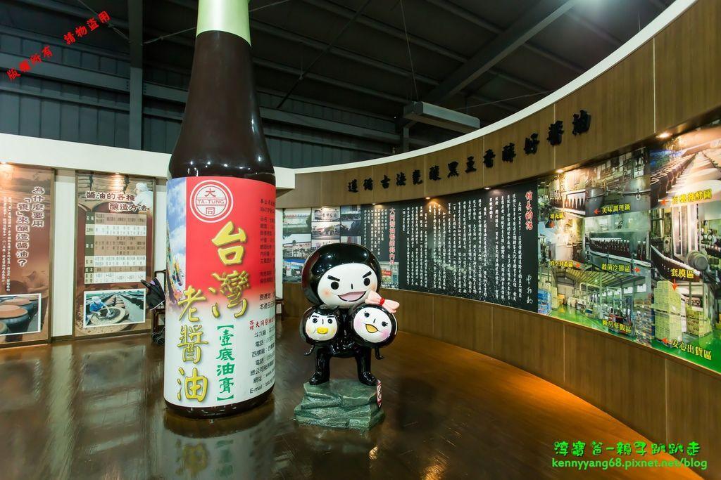 淳寶爸-大同醬油黑金釀造館_67.JPG