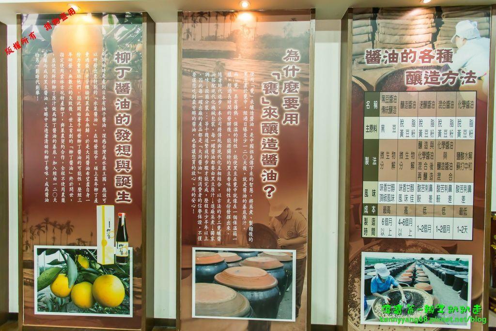 淳寶爸-大同醬油黑金釀造館_70.JPG