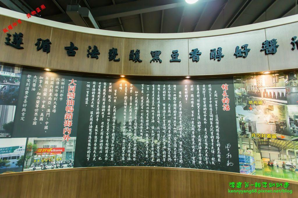 淳寶爸-大同醬油黑金釀造館_84.JPG