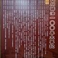 淳寶爸-大同醬油黑金釀造館_20.JPG