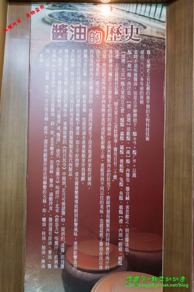 淳寶爸-大同醬油黑金釀造館_23.JPG