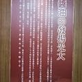 淳寶爸-大同醬油黑金釀造館_24.JPG