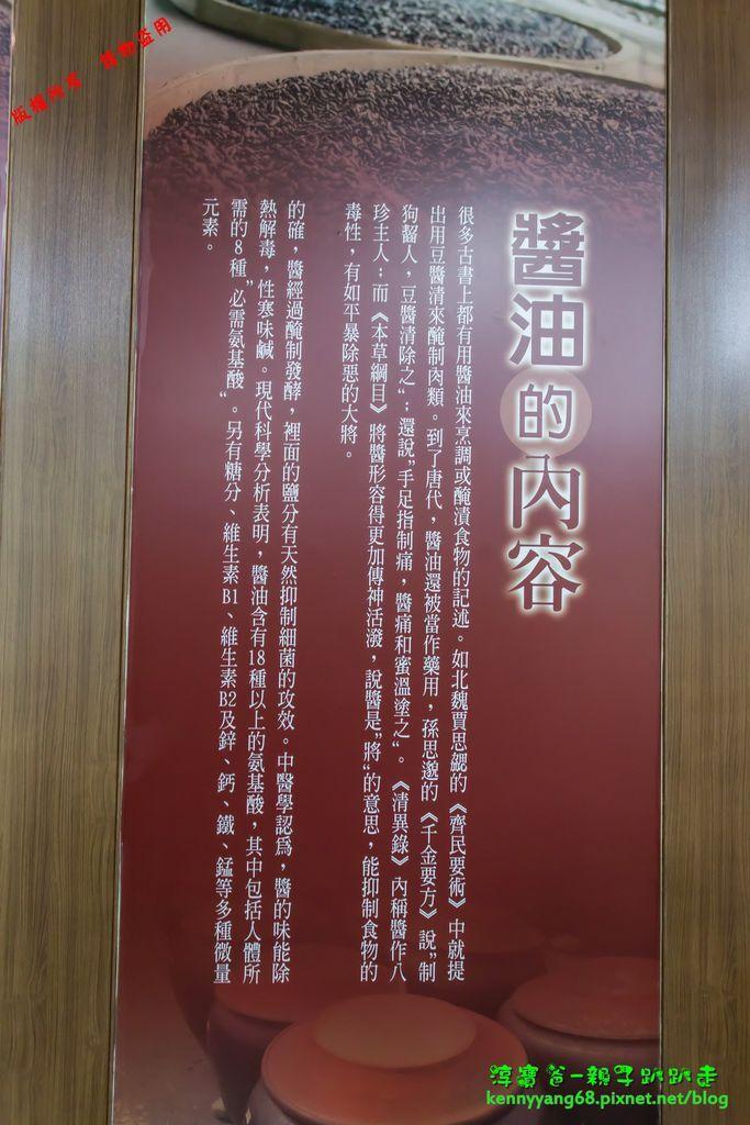 淳寶爸-大同醬油黑金釀造館_25.JPG