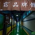 淳寶爸-朝露魚舖觀光工廠22.JPG