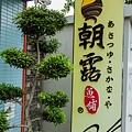 淳寶爸-朝露魚舖觀光工廠26.JPG