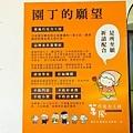淳寶爸-果風巧克力工房07.JPG