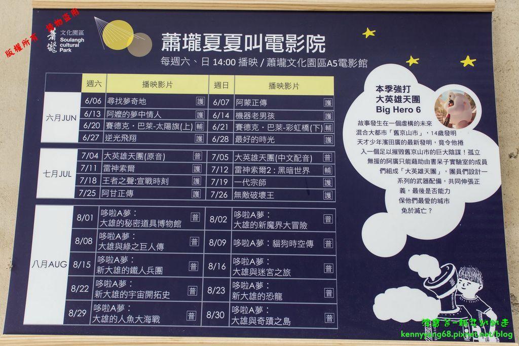 淳寶爸-蕭龍文化園區31.JPG