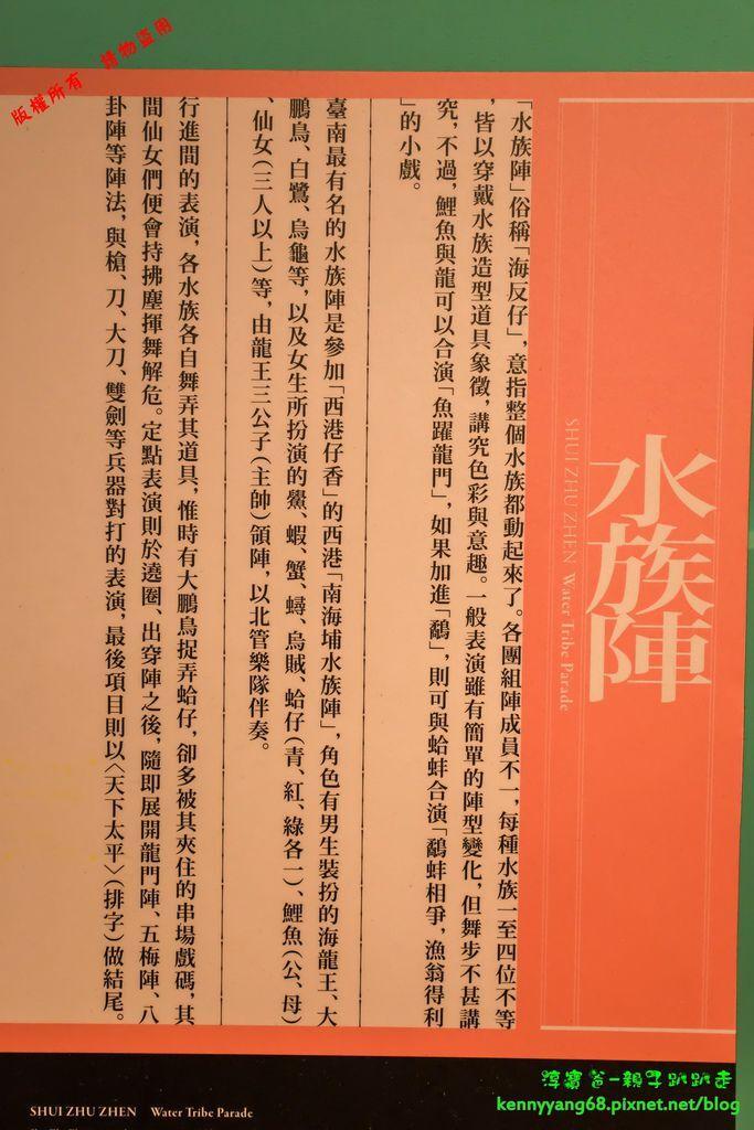 淳寶爸-蕭龍文化園區48.JPG