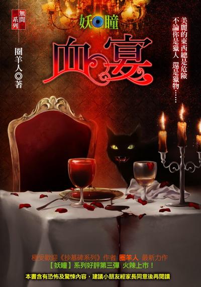妖瞳vol 3血宴-封面480x.jpg