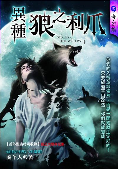 狼之利爪出版訊息.jpg