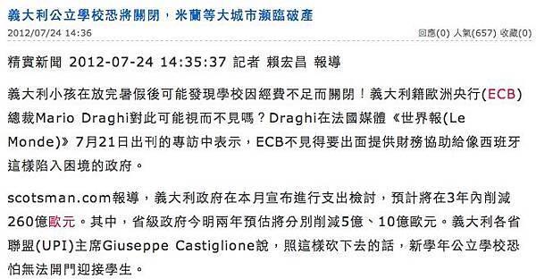 Screen Shot 2012-08-02 at 下午2.25.19