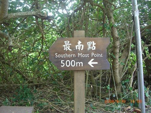台灣最南點-墾丁