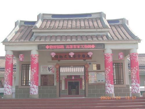 高雄客家文物館