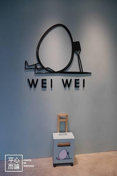 等等 WEI WEI (2)