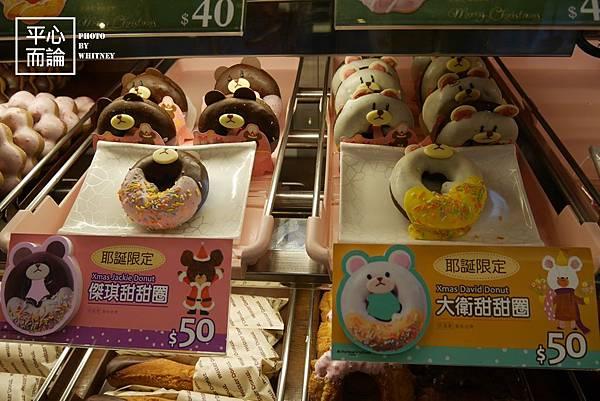 Mister Donut (2)