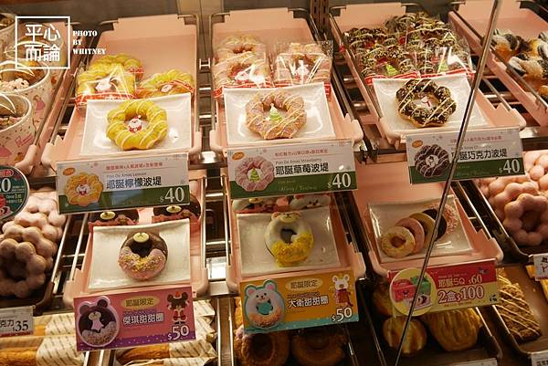 Mister Donut (1)