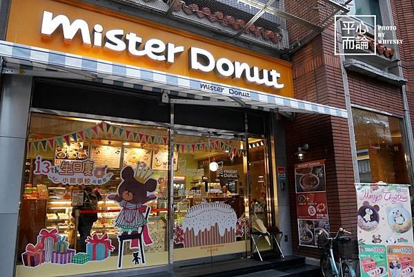 Mister Donut (14)