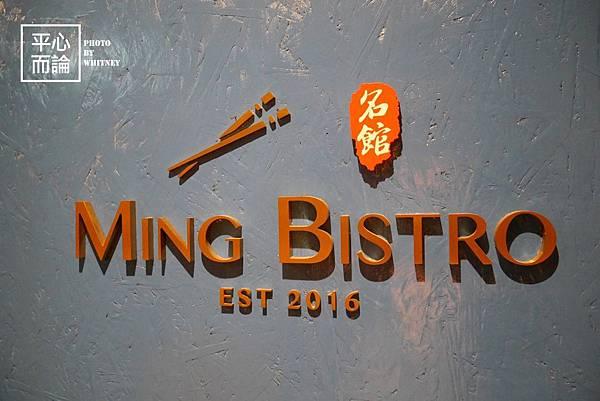 名館 Ming Bistro (7)