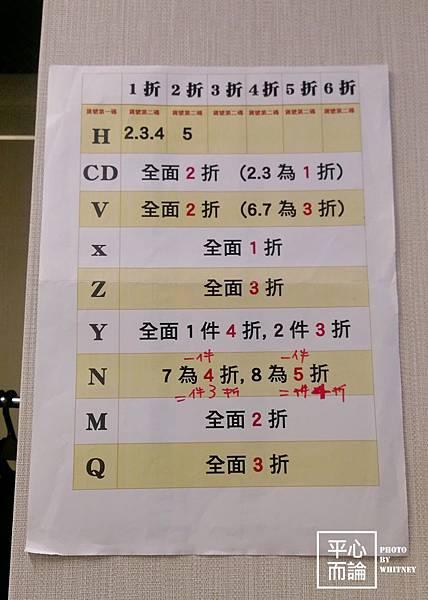 日系品牌女裝特賣 (3).jpg